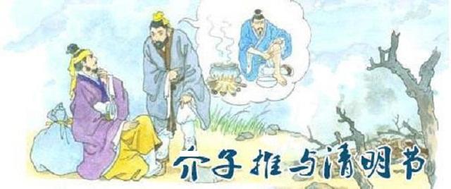 Câu chuyện cảm động của vị hiềm sĩ và vua Văn Công nước Tần